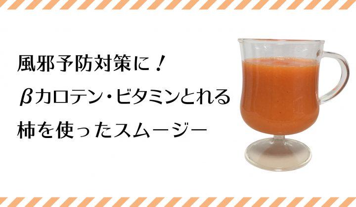 風邪予防対策に!βカロテン・ビタミンとれる柿を使ったスムージー