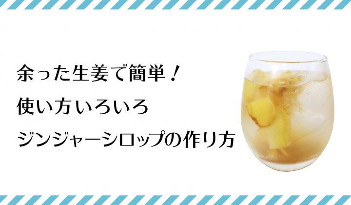 余った生姜で簡単!使い方いろいろジンジャーシロップの作り方