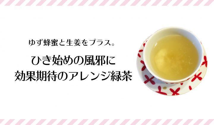 ゆず蜂蜜と生姜をプラス。ひき始めの風邪に効果期待のアレンジ緑茶