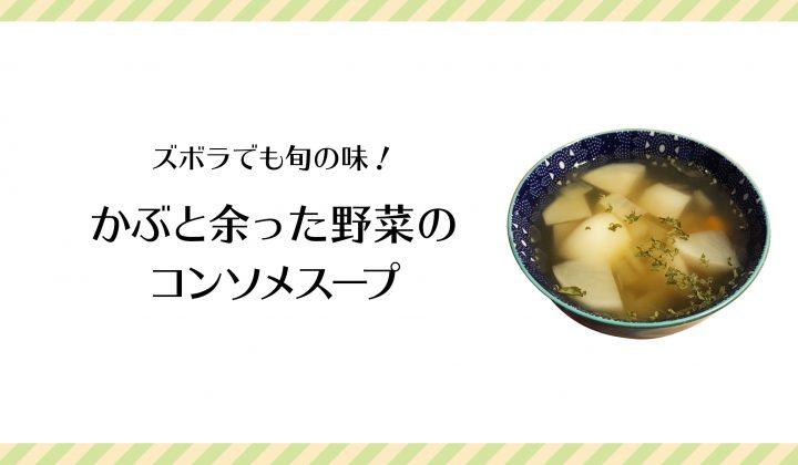ズボラでも旬の味!かぶと余った野菜のコンソメスープ