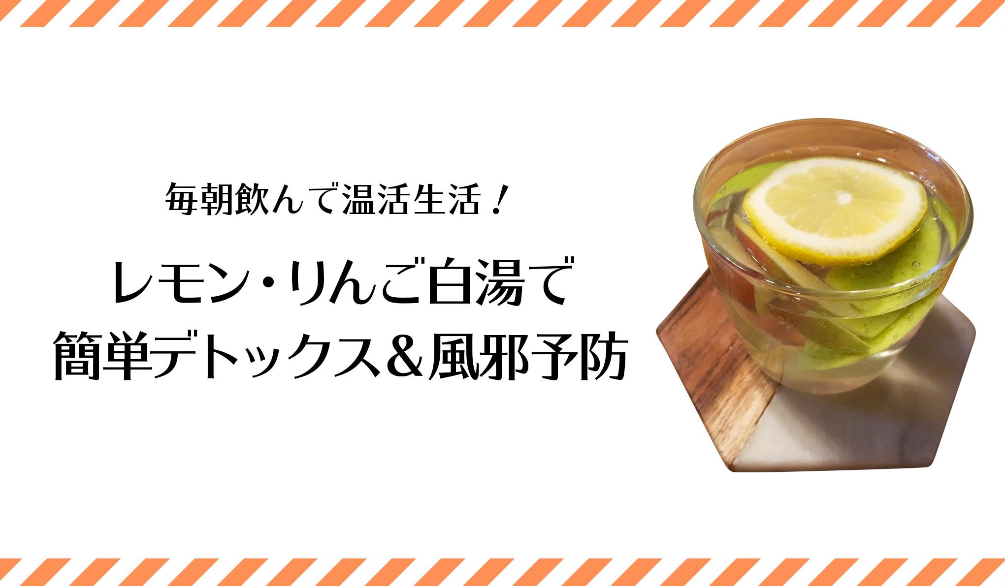 毎朝飲んで温活生活!レモン・りんご白湯で簡単デトックス ...