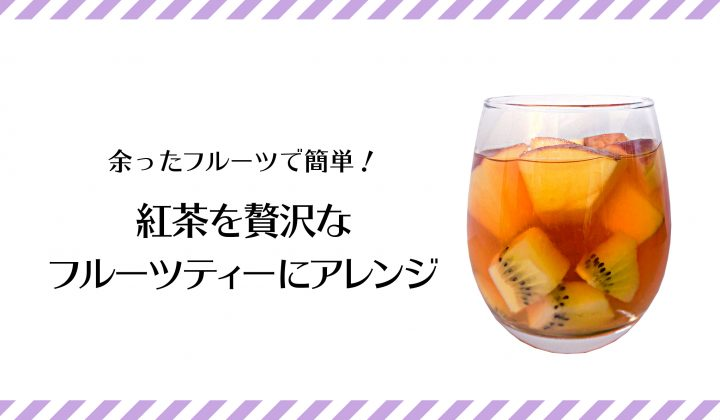 暑い季節に大人気!ビタミンたっぷりフルーツインティーのレシピ