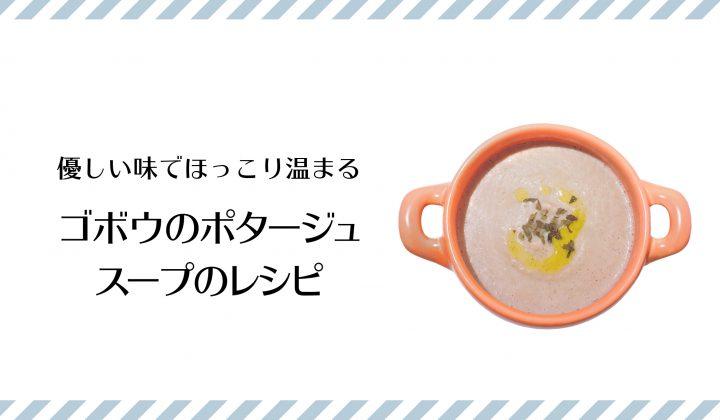 優しい味でほっこり温まる。ゴボウのポタージュスープのレシピ