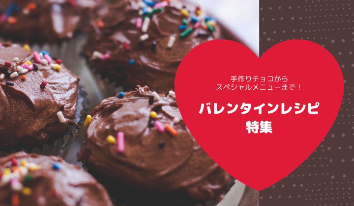 手作りチョコからスペシャルメニューまで!バレンタインレシピ特集